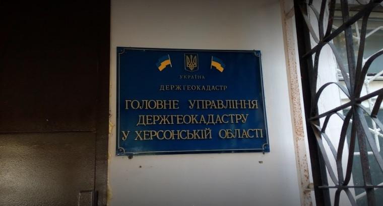 Депутаты Верховной Рады требуют увольнения начальника херсонского Госгеокадастра