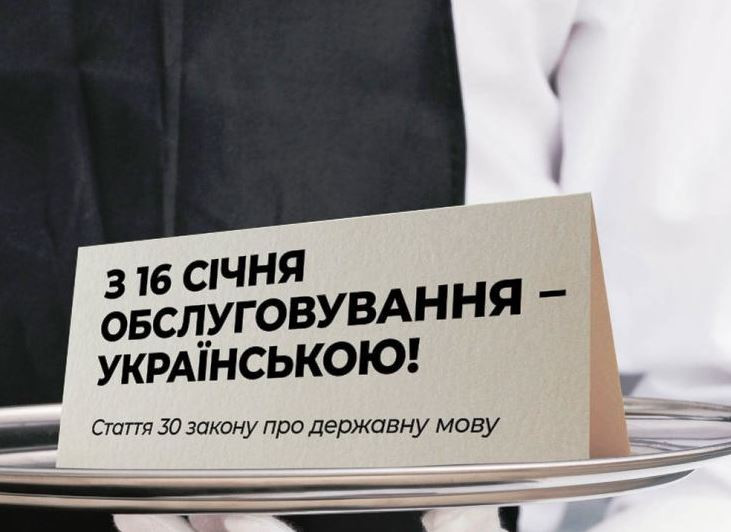 На Херсонщине уже начали штрафовать нарушителей языкового законодательства