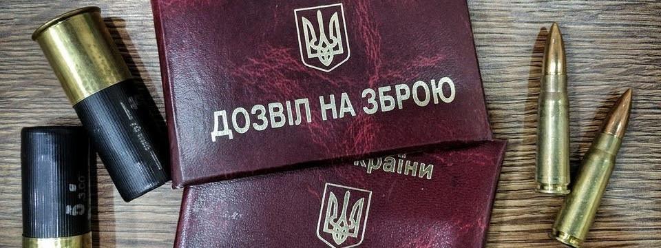 Разрешительная служба в полиции расформирована — в Украине проверят всех владельцев оружия