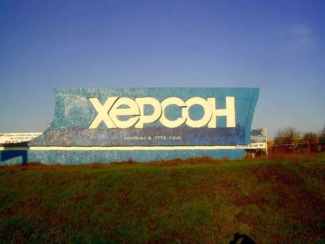 Херсон занял последнее место в рейтинге украинских городов по качеству жизни